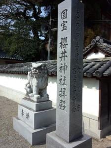 桜井神社②