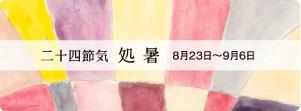 越田クリニック 二十四節気 処暑