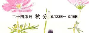 越田クリニック 二十四節気 初秋