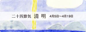 越田クリニック 二十四節気 清明
