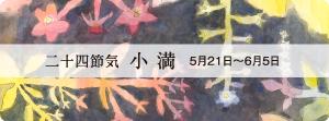 越田クリニック 二十四節気 小満