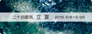 越田クリニック 二十四節気 立夏