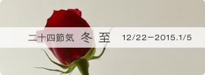 越田クリニック 二十四節気 冬至