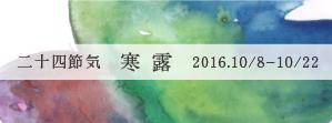 越田クリニック 二十四節気 寒露