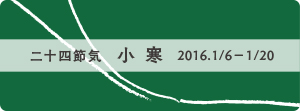 越田クリニック 二十四節気 小寒