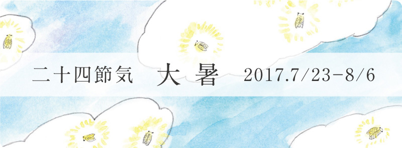 越田クリニック 二十四節気 大暑
