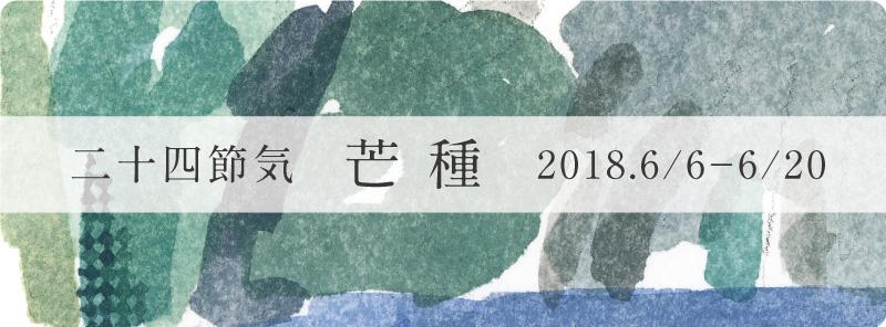 越田クリニック 二十四節気 芒種