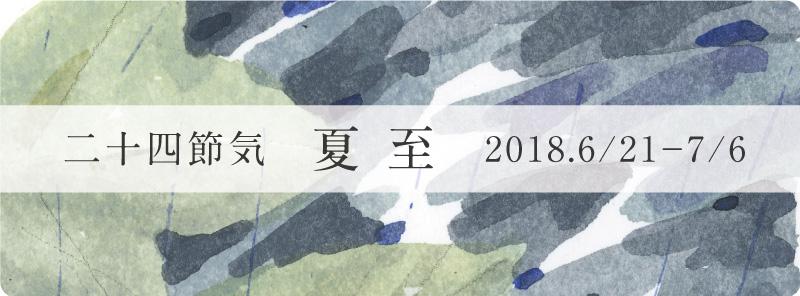 越田クリニック 二十四節気 夏至