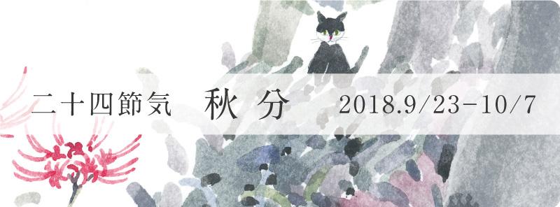 越田クリニック 二十四節気 秋分