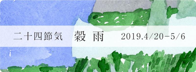 越田クリニック 二十四節気 穀雨