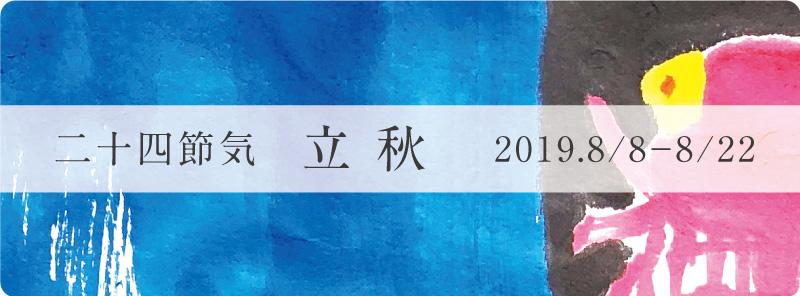 越田クリニック 二十四節気 立秋