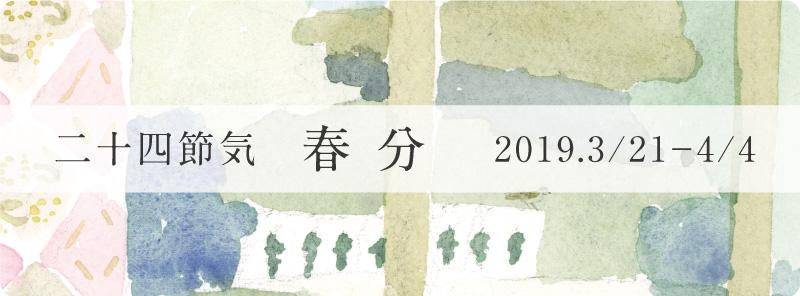 越田クリニック 二十四節気 春分
