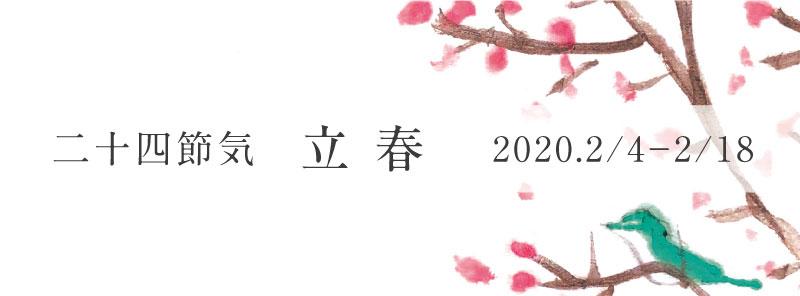 越田クリニック 二十四節気 立春