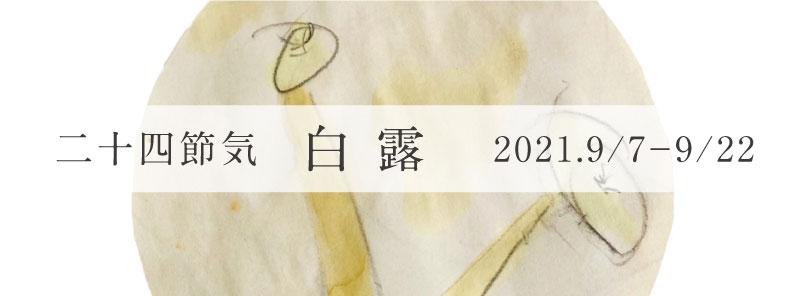 越田クリニック 二十四節気 白露