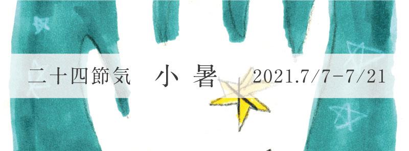 越田クリニック 二十四節気 小暑