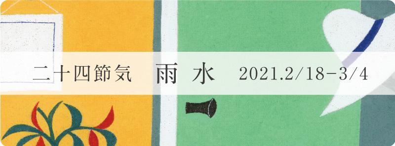 越田クリニック 二十四節気 雨水