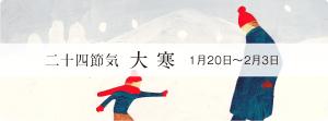 越田クリニック 二十四節気 大寒