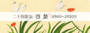 越田クリニック 二十四節気 啓蟄