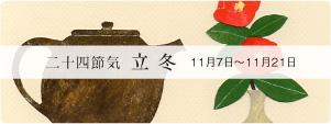 越田クリニック 二十四節気 立冬