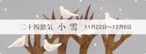 越田クリニック 二十四節気 小雪
