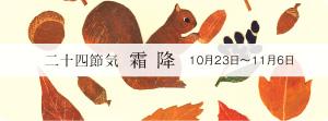 越田クリニック 二十四節気 霜降