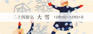 越田クリニック 二十四節気 大雪